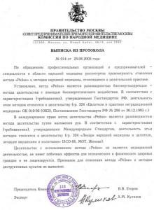 Копия документа 220x300 Государственный документ о Рейки
