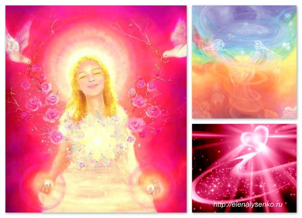 Любовь4 1024x739 Медитация «Дарите Вашу Любовь Миру!»