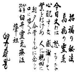 блог принципы выбор21 Принципы Рейки(Рэйки, Reiki)