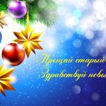 Практика «Прощание с уходящим Годом»